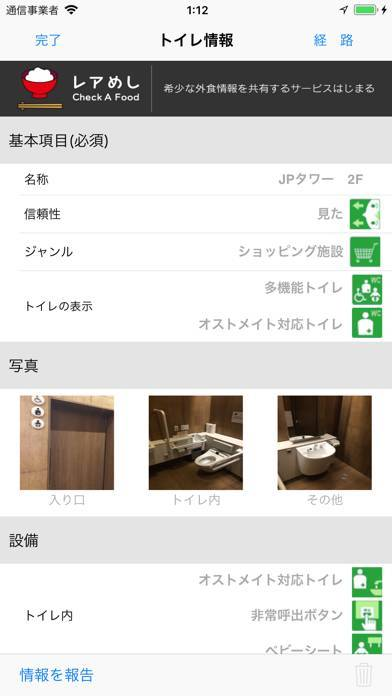 「Check A Toilet for iPhone」のスクリーンショット 2枚目