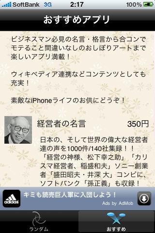 「経営理念Free」のスクリーンショット 3枚目