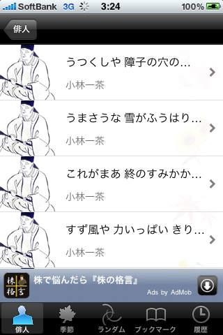 「日本の俳句」のスクリーンショット 2枚目