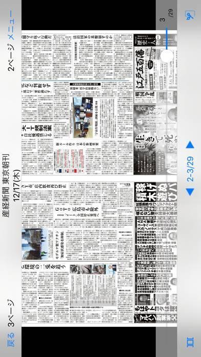 「産経新聞HD」のスクリーンショット 2枚目