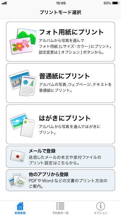 「netprint」のスクリーンショット 1枚目