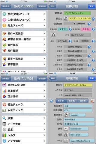 「販売ノルマ Lite」のスクリーンショット 2枚目