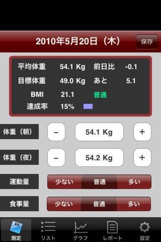 「体重ノート」のスクリーンショット 2枚目