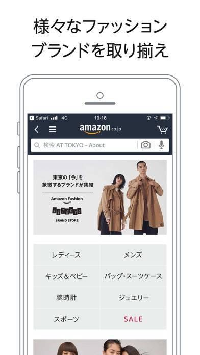 「Amazon ショッピングアプリ」のスクリーンショット 3枚目