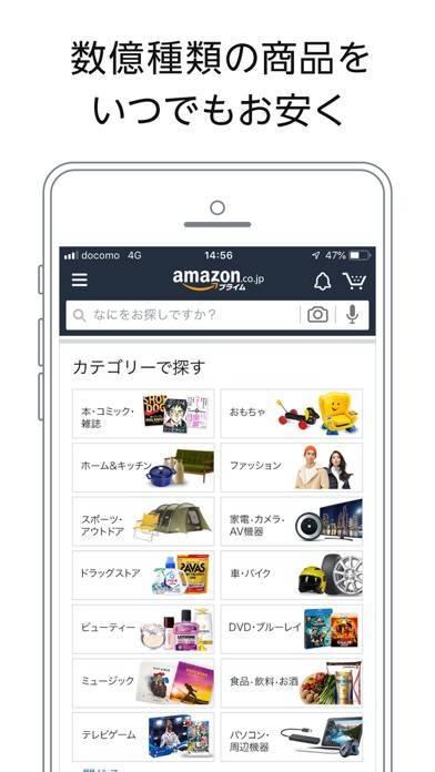 「Amazon ショッピングアプリ」のスクリーンショット 1枚目