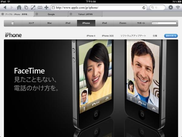 「FBブラウザ - iPadのタブブラウザ」のスクリーンショット 1枚目