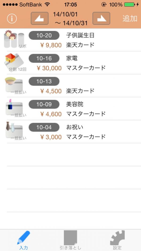 「クレジット家計簿」のスクリーンショット 1枚目