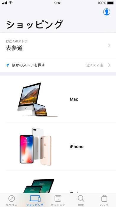 「Apple Store」のスクリーンショット 2枚目