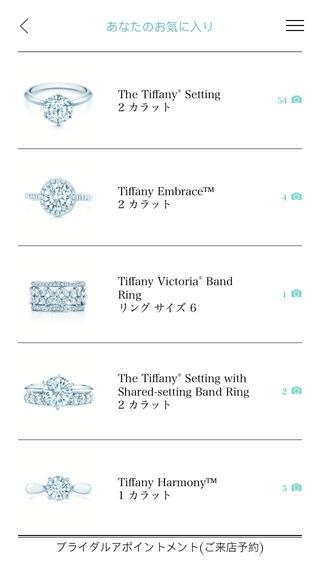 「Tiffany & Co. Engagement Ring Finder」のスクリーンショット 1枚目