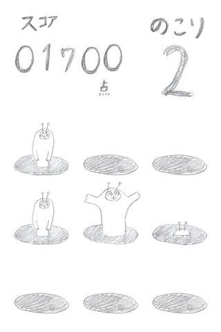 「タタキムシ」のスクリーンショット 2枚目
