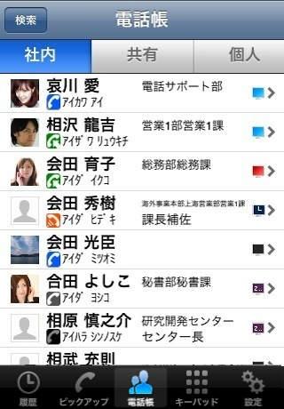 「Web電話帳 for iPhone」のスクリーンショット 1枚目