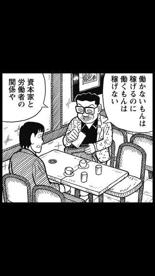 「ナニワ銭道」のスクリーンショット 1枚目