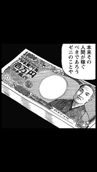 「ナニワ銭道」のスクリーンショット 2枚目