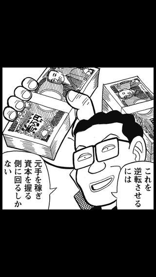 「ナニワ銭道」のスクリーンショット 3枚目