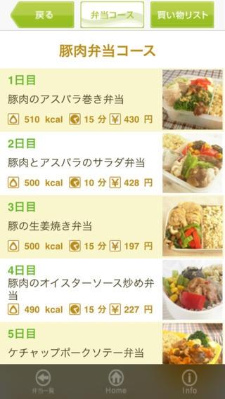 「らくちんダイエット弁当」のスクリーンショット 3枚目