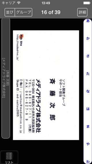 「やさしく名刺ファイリング ビューワー」のスクリーンショット 1枚目