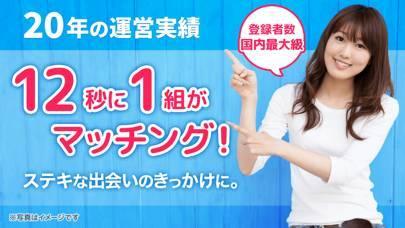 「ASOBO(あそぼ)-恋愛・婚活・出会いマッチングアプリ」のスクリーンショット 1枚目