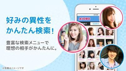 「ASOBO(あそぼ)-恋愛・婚活・出会いマッチングアプリ」のスクリーンショット 2枚目