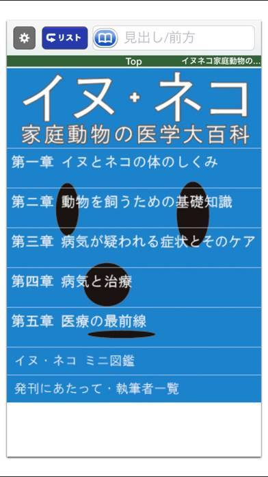 「イヌ・ネコ家庭動物の医学大百科【ピエ・ブックス】」のスクリーンショット 1枚目