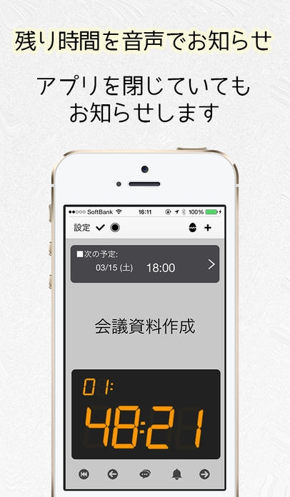 「カウントダウン カレンダー 残り時間を音声読み上げ」のスクリーンショット 1枚目