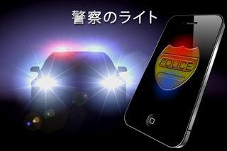 「フラッシュライト - Tiny Flashlight ®」のスクリーンショット 3枚目