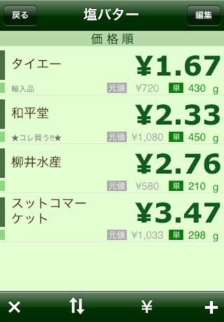 「価格メモ」のスクリーンショット 3枚目