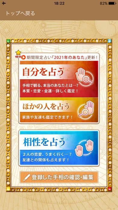 「ザ・手相 Premium」のスクリーンショット 3枚目