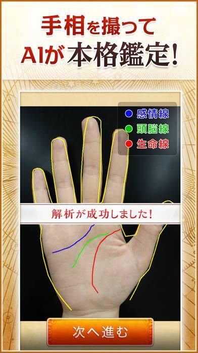 「ザ・手相 Premium」のスクリーンショット 1枚目