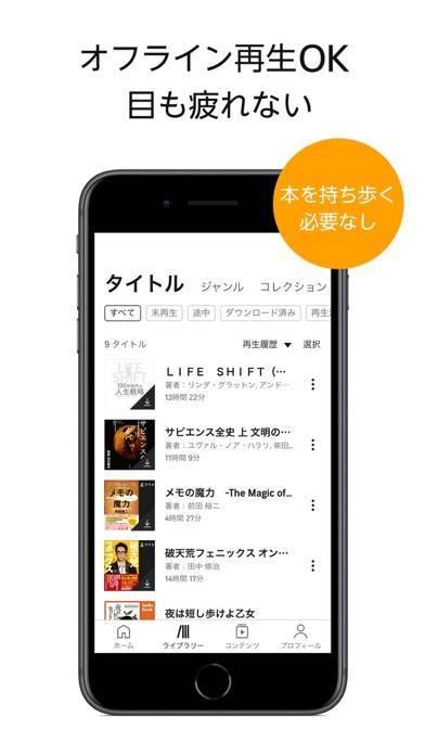 「Amazonオーディオブック - オーディブル」のスクリーンショット 3枚目