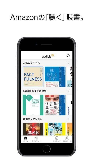 「Amazonオーディオブック - オーディブル」のスクリーンショット 1枚目