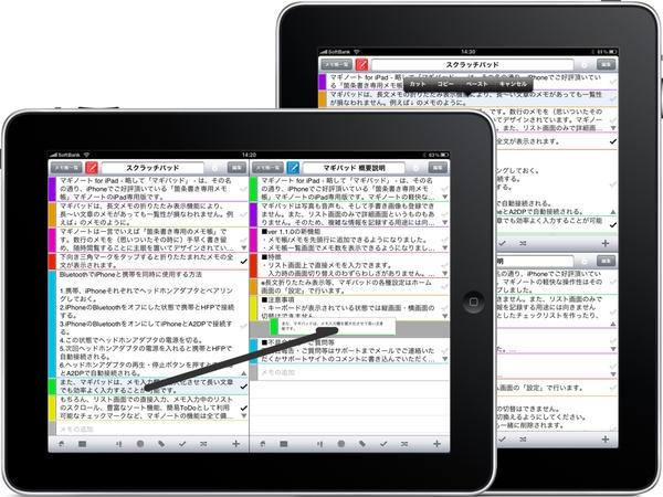 「マギパッド - マギノート for iPad」のスクリーンショット 2枚目