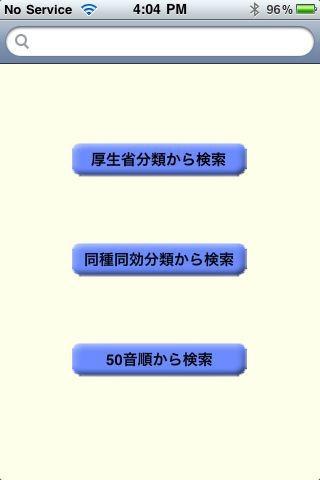 「薬品情報」のスクリーンショット 2枚目
