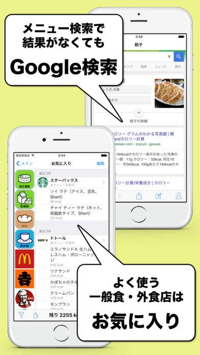「カロリー管理(痩せるアプリ)」のスクリーンショット 3枚目