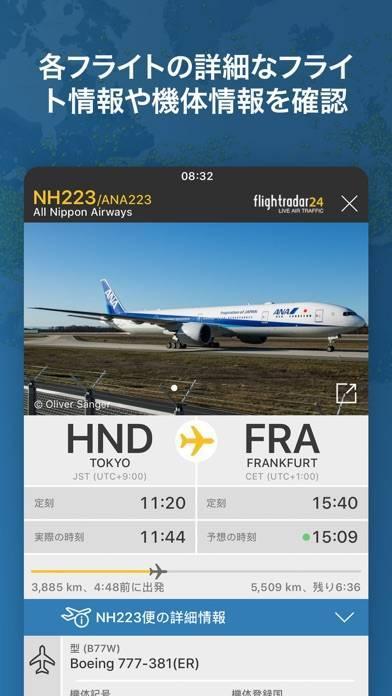 「Flightradar24 | フライトトラッカー」のスクリーンショット 3枚目