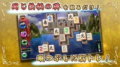 「上海  ~パズルゲーム~」のスクリーンショット 1枚目
