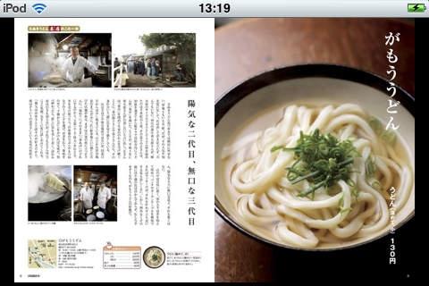 「四国麺読本」のスクリーンショット 2枚目