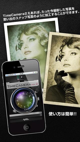 「タイムカメラ - TimeCamera for iPhone -」のスクリーンショット 1枚目