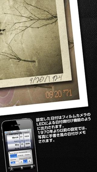 「タイムカメラ - TimeCamera for iPhone -」のスクリーンショット 3枚目