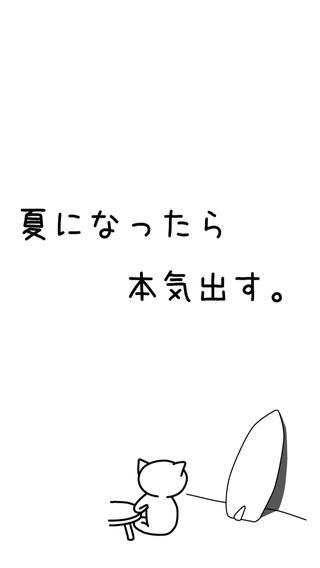 「本気出すマニュアル」のスクリーンショット 3枚目