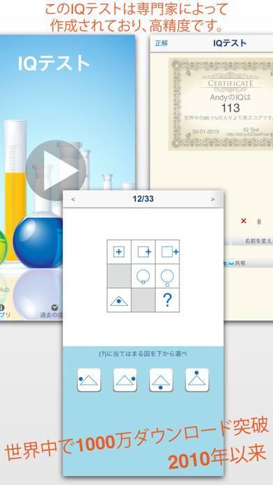 「IQテスト Pro」のスクリーンショット 1枚目