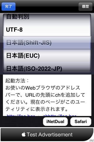 「文字コード選択Webユーティリティ」のスクリーンショット 2枚目