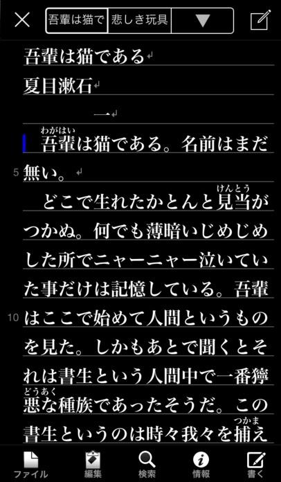 「iText Pad」のスクリーンショット 3枚目