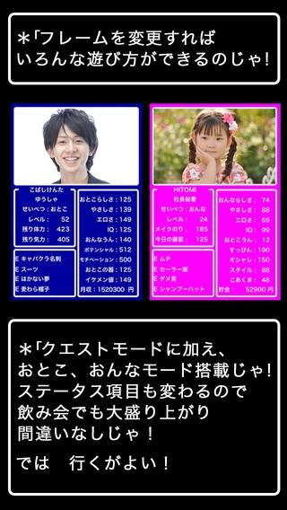 「RPG風ステータス作成 〜LEVEL UP!〜」のスクリーンショット 2枚目