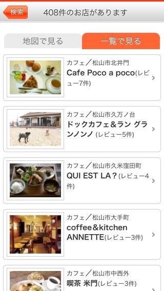 「愛媛・香川のグルメ情報検索サイト グルメこまち」のスクリーンショット 2枚目