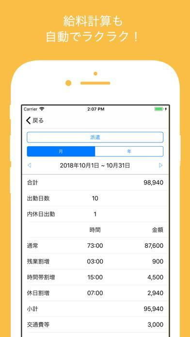 「シフト手帳 : シフト給料計算とシフト管理のアプリ」のスクリーンショット 3枚目