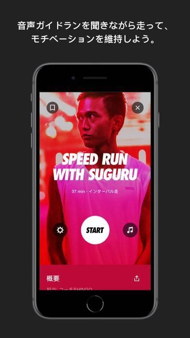 「Nike Run Club」のスクリーンショット 1枚目