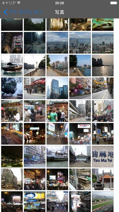 「香港 旅行ガイド」のスクリーンショット 2枚目