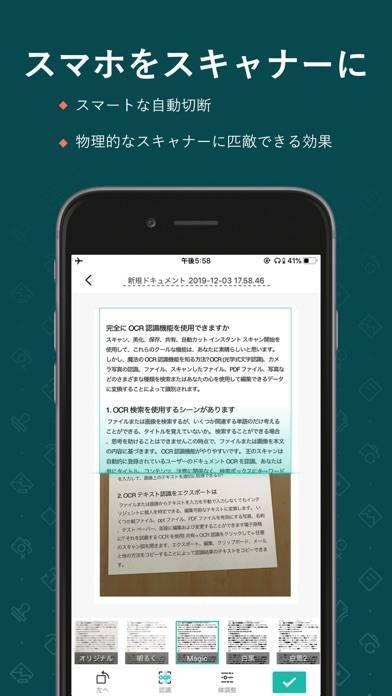 「CamScanner-スキャン、PDF 変換、翻訳 カメラ」のスクリーンショット 1枚目