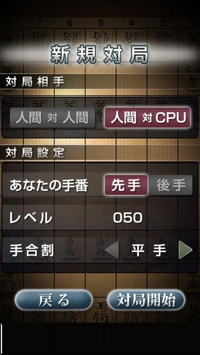 「銀星将棋 Lite」のスクリーンショット 2枚目