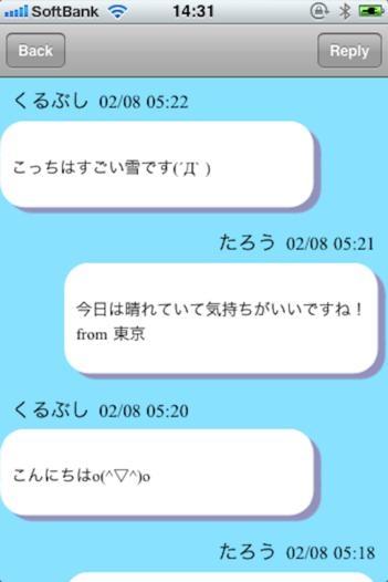 「未来へメール」のスクリーンショット 3枚目